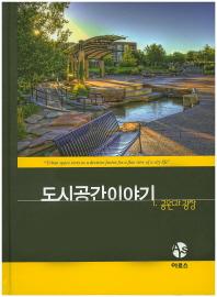 도시공간이야기. 1:공원과 광장(양장본 HardCover)