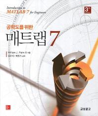 공학도를 위한 매트랩 7(3판)