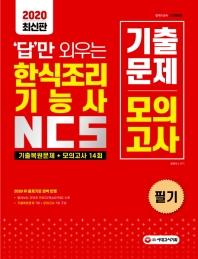 한식조리기능사 NCS 필기 기출문제+모의고사 14회(2020)(답만 외우는)