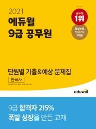 한국사 단원별 기출&예상 문제집(9급 공무원)(2021)(에듀윌)