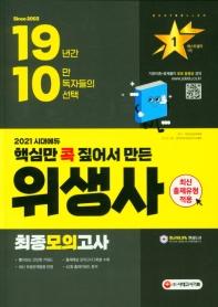 2021 시대에듀 위생사 최종모의고사(개정판 12판)