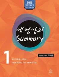 세법강의 Summary. 1: 부가가치세, 소득세(2019)(개정판)