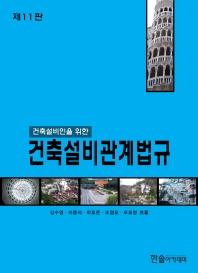 건축설비관계법규(2020)(건축설비인을 위한)(개정판 11판)