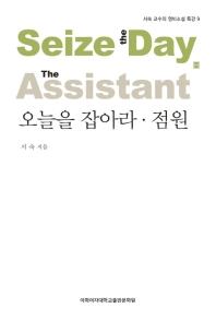 오늘을 잡아라 점원(서숙 교수의 영미소설 특강 9)