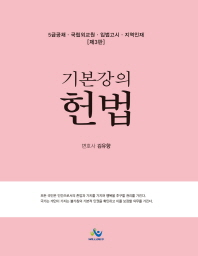 5급공채 기본강의 헌법(2018)(3판)