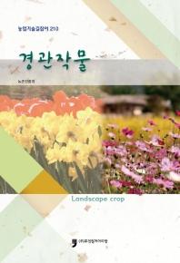 경관작물(농업기술길잡이 210)