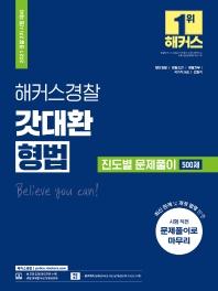 2021 해커스경찰 갓대환 형법 진도별 문제풀이 500제