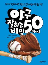 야구 잘하는 50가지 비밀(양장본 HardCover)