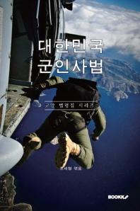 대한민국 군인사법 : 교양 법령집 시리즈
