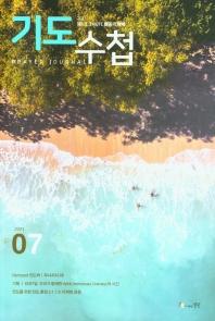 REMNANT 기도수첩(7월호)