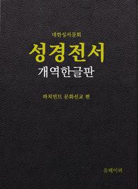 성경전서 개역한글판