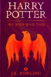 해리 포터와 불사조 기사단: Harry Potter and the Order of the Phoenix