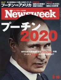 뉴스위크 일본판 NEWS WEEK 日本版 2019.09.10
