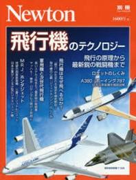 [해외]飛行機のテクノロジ- 飛行の原理から最新銳の戰鬪機まで