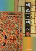 朝鮮王朝史 下 ISBN:9784535582996 /새책수준 ☞ 서고위치:kp 3