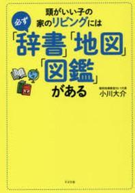 [해외]頭がいい子の家のリビングには必ず「辭書」「地圖」「圖鑑」がある