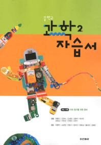 과학 중2 자습서(2013)