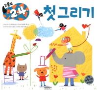 코뿔소 만2-4세: 첫 그리기(엄청 재밌어진 지능업)(유아학습지 코뿔소 워크북 시리즈)