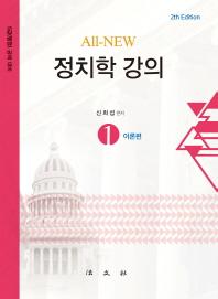 정치학 강의. 1: 이론편(All-new)(2판)(양장본 HardCover)