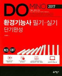 환경기능사 필기 실기 단기완성(2017)(Domino)