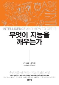 무엇이 지능을 깨우는가