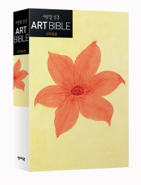 아트바이블(쉬운말성경). 8: 붉은꽃
