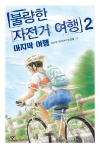 불량한 자전거 여행. 2: 마지막 여행(창비 아동문고 299)