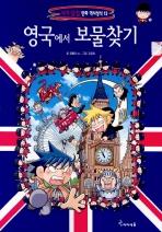 영국에서 보물찾기(세계 탐험 만화 역사상식 13)