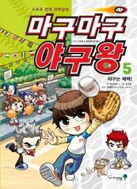 마구마구 야구왕. 5: 야구는 체력