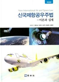 신국제항공우주법: 이론과 실제(개정판)