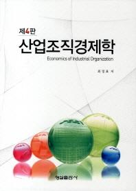 산업조직경제학(4판)(양장본 HardCover)