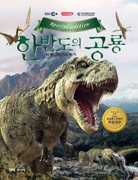 한반도의 공룡(양장본 HardCover)