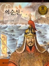 이순신(교과서 큰 인물 이야기: 의지와 기상 6)