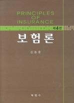보험론(제4판)(4판)(양장본 HardCover)