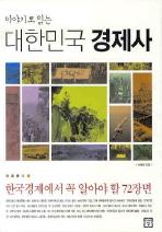 이야기로 읽는 대한민국 경제사