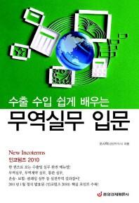 무역실무 입문(수출 수입 쉽게 배우는)