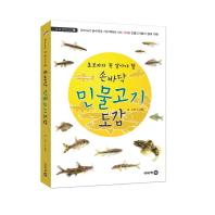 손바닥 민물고기 도감(초보자가 꼭 알아야 할)(내 손 안의 도감 4)(반양장)