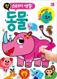 첫 스티커 색칠: 동물(스티커색칠북)