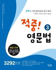 중학 영문법. 3(3292문항)