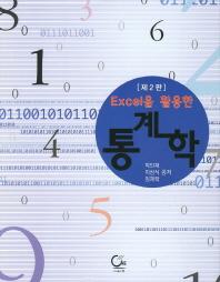 통계학(Excel을 활용한)(2판)(양장본 HardCover)