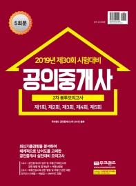 공인중개사 2차 봉투모의고사(2019)(무크랜드)