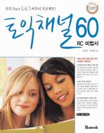 토익채널 60 RC 비법서