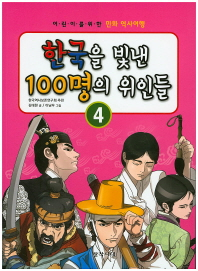 한국을 빛낸 100명의 위인들. 4