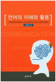 언어의 이해와 활용