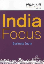 인도는 지금 (INDIA FOCUS)