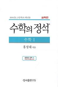 수학1(실력편)(고1용)(2017)(수학의 정석)(11판)(양장본 HardCover)