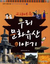 우리 문화유산 이야기(교과서 속)(늘푸른 지혜창고 17)