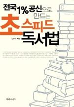 초스피드 독서법(전국 1% 공신으로 만드는)