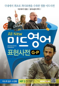 미드영어 표현사전(G-P)(All New)