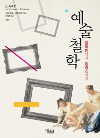 예술철학 ///8001-14